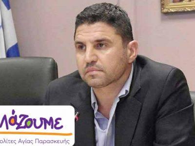 ΑΛΛΑΖΟΥΜΕ-Γιάννης-Μυλωνάκης