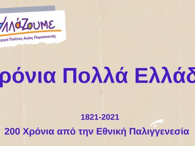 2021-03-25