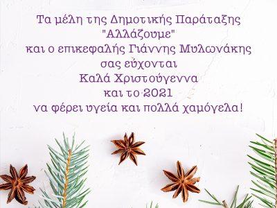 CHRISTMAS_CARD_ALLAZOUME