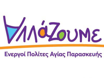 LOGO ALLAZOUME gia site